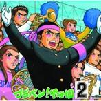 ブラバン!甲子園2 東京佼成ウインドオーケストラ(アルバム)
