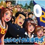 ブラバン!六大学野球 東京佼成ウィンド・オーケストラ(アルバム)