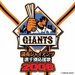 読売ジャイアンツ 選手別応援歌 2008(アルバム)