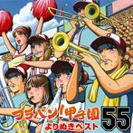 ブラバン!甲子園よりぬきベスト55 東京佼成ウィンドo.(アルバム)