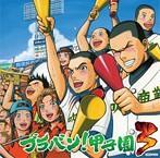 ブラバン!甲子園3 東京佼成ウィンドo.(アルバム)