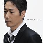稲垣潤一/たったひとりの君へ…(アルバム)