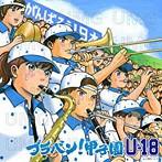 ブラバン!甲子園 U-18 イチカシ吹奏楽部(アルバム)