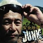 安全地帯/安全地帯13 JUNK(アルバム)