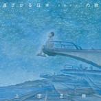 上田正樹/遠ざかる日本(ふるさと)の歌(アルバム)