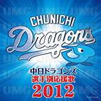 中日ドラゴンズ 選手別応援歌2012(アルバム)