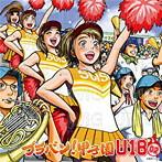 ブラバン!甲子園 U18-02 イチカシ吹奏楽部(アルバム)