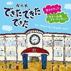 マユミーヌ/三上ヨーエイ/NHK「できた できた できた」花まるロック/スクール★アドベンチャー(アルバム)