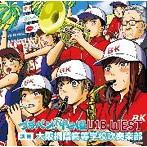 ブラバン!甲子園 U18-WEST 大阪桐蔭高校吹奏楽部(アルバム)
