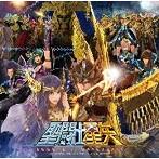 「聖闘士星矢 LEGEND of SANCTUARY」オリジナル・サウンドトラック/池頼広(アルバム)