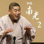 桂南光/THE 南光2(アルバム)