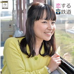 恋する鉄道(アルバム)