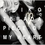 寺田恵子/PIECE OF MY HEART(アルバム)