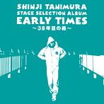 谷村新司/ステージ・セレクション・アルバム「EARLY TIMES」~38年目の昴~(アルバム)