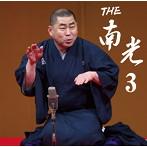 桂南光/THE 南光3(アルバム)