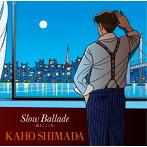 KAHO(島田歌穂)/Slow Ballade-おとこごころー(アルバム)