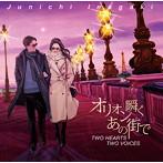 稲垣潤一/オリオン瞬くあの街で TWO HEARTS TWO VOICES(SHM-CD)(アルバム)