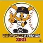 読売ジャイアンツ 選手別応援歌 2021(アルバム)