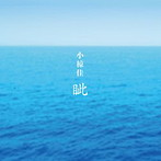 小椋佳/眦(まなじり)(シングル)