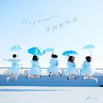 さくらシンデレラ/Daydream/紫紺野牡丹(シングル)
