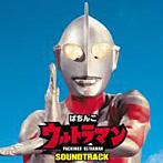 ぱちんこウルトラマン サウンドトラック(アルバム)