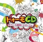 ドォーモCD 祝!ドォーモ20周年コンピレーション(アルバム)