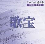 歌宝(かほう)~三木たかし作品集~歌謡曲・演歌編(アルバム)