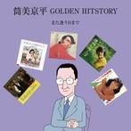 筒美京平 GOLDEN HITSTORY また逢う日まで(アルバム)