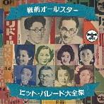 幻のSP盤復刻!戦前オールスター・ヒット・パレード大全集(アルバム)