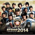 北海道日本ハムファイターズ/北海道日本ハムファイターズ 選手登場曲ベストコレクション 2014(アルバム)