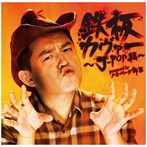 鉄板カヴァー~J-POP編~powered by ハンバーグ師匠(アルバム)