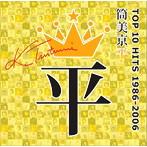 筒美京平TOP10 HITS 1986-2006(アルバム)