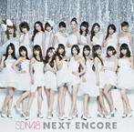 SDN48/NEXT ENCORE(アルバム)