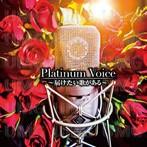Platinum Voice~届けたい歌がある~(アルバム)