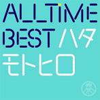 秦 基博/All Time Best ハタモトヒロ(通常盤)