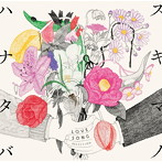スキマスイッチ/スキマノハナタバ~Love Song Selection~