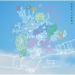 スキマスイッチ/スキマノハナタバ Smile Song Selection(アルバム)