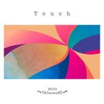 松室政哉/Touch(アルバム)