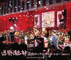 忌野清志郎/忌野清志郎 青山ロックン・ロール・ショー 2009.5.9 オリジナルサウンドトラック(SHM-CD)(アルバム)