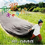 ナオト・インティライミ/風歌(かざうた)キャラバン(アルバム)