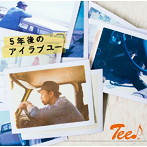 TEE/5年後のアイラブユー(アルバム)