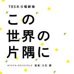 「この世界の片隅に」オリジナル・サウンドトラック(アルバム)