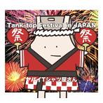 ヤバイTシャツ屋さん/Tank-top Festival in JAPAN