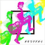 ナオト・インティライミ/オモワクドオリ(アルバム)