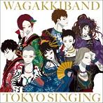 和楽器バンド/TOKYO SINGING(アルバム)