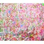 エレファントカシマシ/桜の花、舞い上がる道を(シングル)