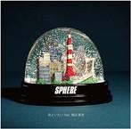 SPHERE/君といたい feat.傳田真央(シングル)