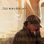 TEE/電話で抱きしめて(シングル)