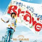 ナオト・インティライミ/Brave(シングル)