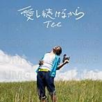 TEE/愛し続けるから(シングル)
